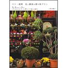 『パリ一週間 花と雑貨を探すプラン』
