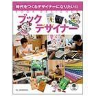 ブックデザイナー【時代をつくるデザイナーになりたい!!】