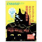 CREATOR2014