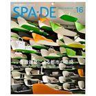 SPA-DE(スペード) Vol.16