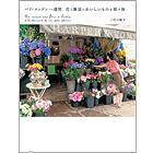 パリ・ロンドン一週間 花と雑貨とおいしいものを探す旅