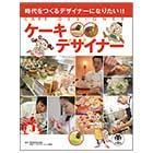 ケーキデザイナー【時代をつくるデザイナーになりたい!!】