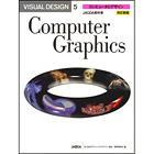 改訂新版 VISUAL DESIGN 5 コンピュータとデザイン